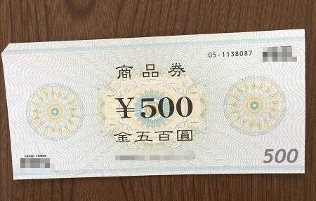 開運賞 (2)