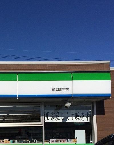焼津のコンビニ (1)