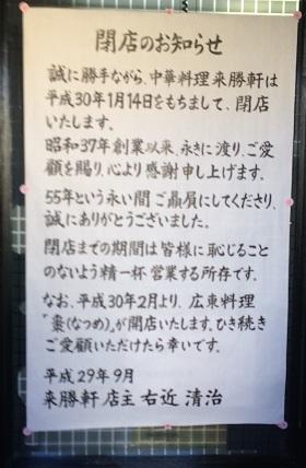 閉店のお知らせ (1)