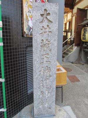 74大井蔵王権現神社2