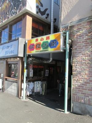 81東小路飲食店街1