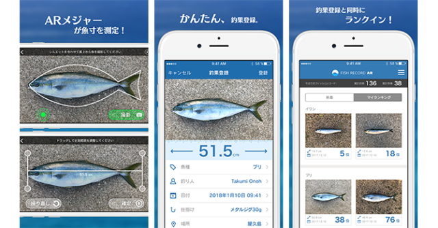 Fish Record AR2