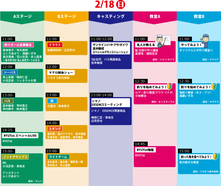 timetable_180218.png