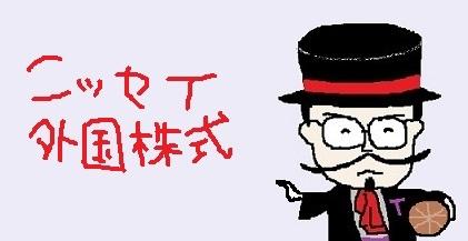 たわら男爵ニッセイ