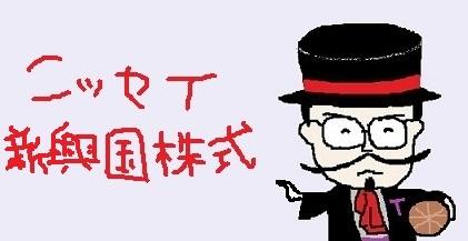新興国株男爵