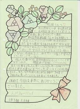 桃三小お礼の手紙