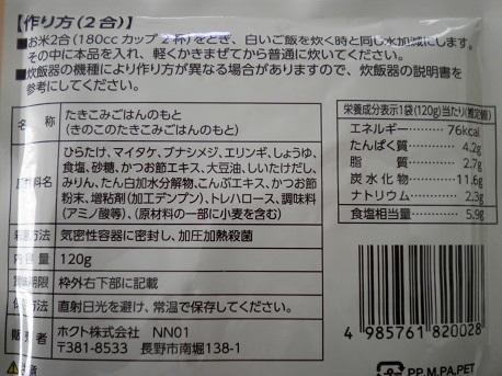 hokuto1-2.jpg