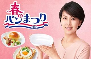 180210_「ヤマザキ春のパン祭り」PanMatsuri_2018