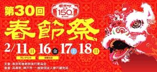 180216 南京町「春節祭」ポスター