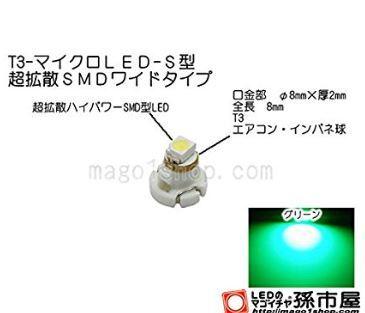 T3-マイクロLED-S型-SMDワイド-緑 (LCS7-G)