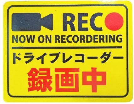 ドライブレコーダー録画中