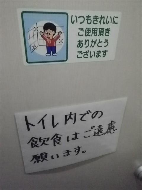 トイレ内での飲食はご遠慮願います
