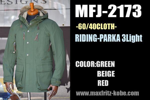 MFJ-2173 ライディングパーカ3ライト