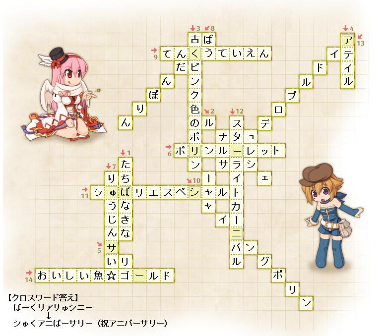 クロスワードパズル、多分答えこれ