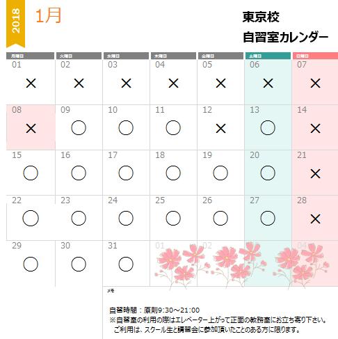 1月自習カレンダー