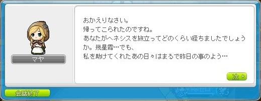 Maple_180115_205739.jpg