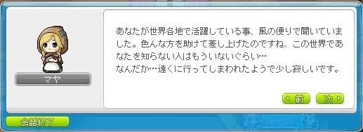 Maple_180115_205745.jpg