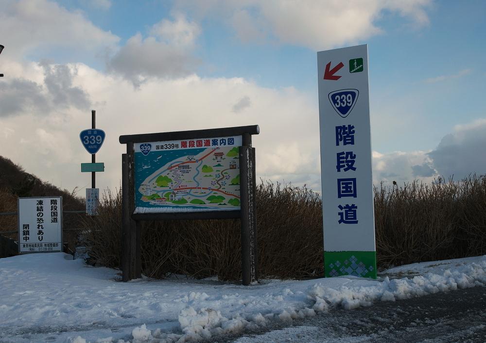 竜飛岬 (4)
