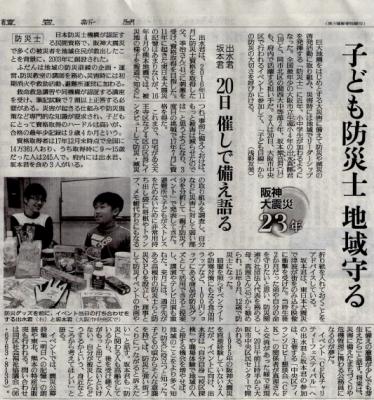 300117sakamoto1