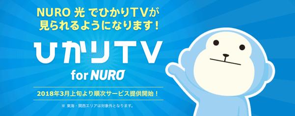 ひかりTV for ニューロ光