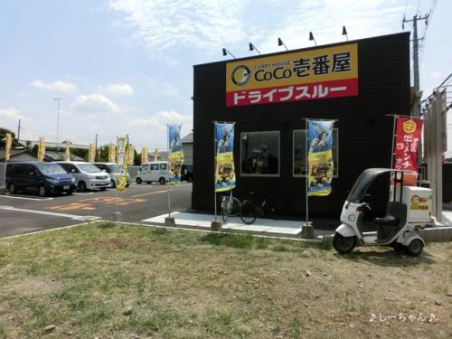 COCO壱番屋_05