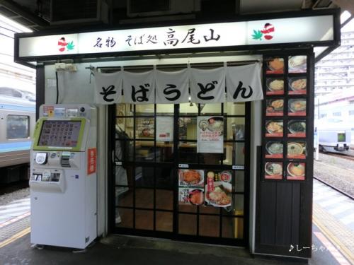 そば処高尾山_03