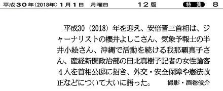 1月2日 産経 新春対談 紹介