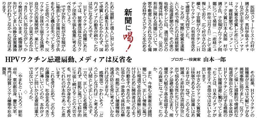 1月7日 産経「新聞に喝」