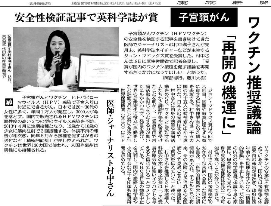 2017年12月19日 東京新聞