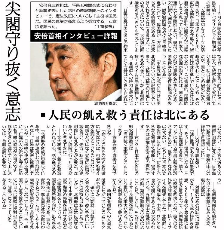 1月24日 産経 首相インタビュー_1