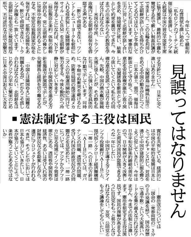 1月24日 産経 首相インタビュー_2