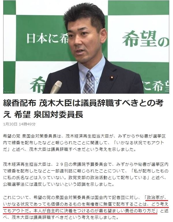 NHK 1月30日 茂木議員は辞職すべき