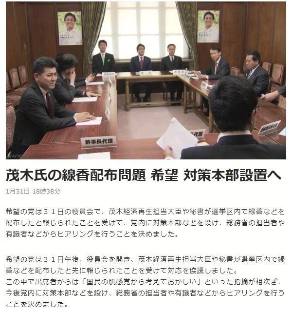 NHK 1月31日 希望、対策本部設置