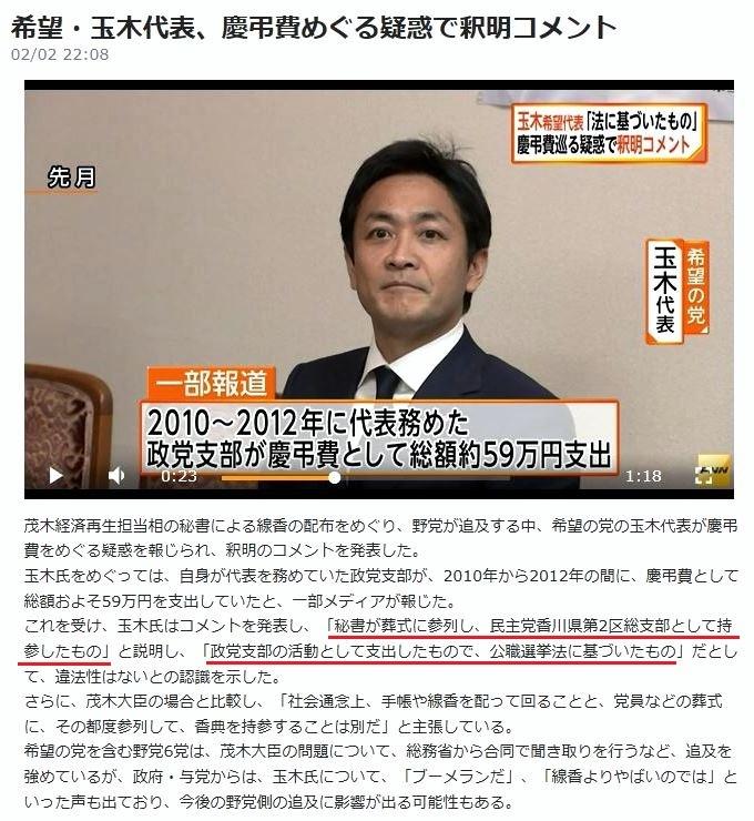 2月2日 FNN 玉木氏、慶弔費疑惑で釈明