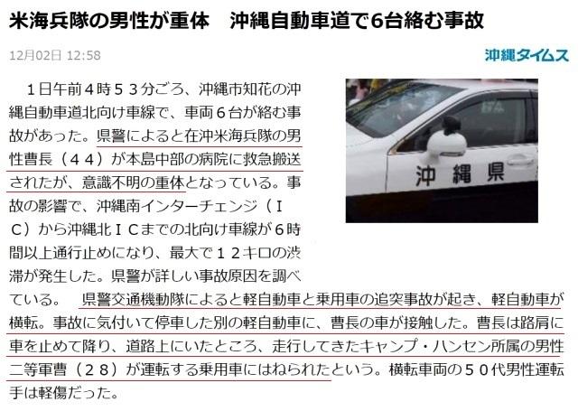 12月2日 沖縄タイムス