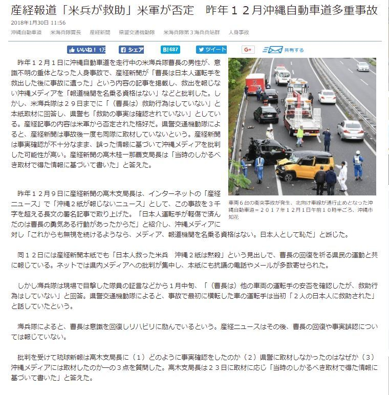 1月30日 琉球新報記事_1