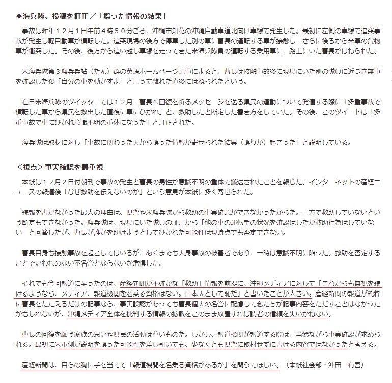 1月30日 琉球新報記事_2