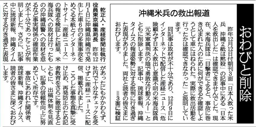 2月8日 産経謝罪記事