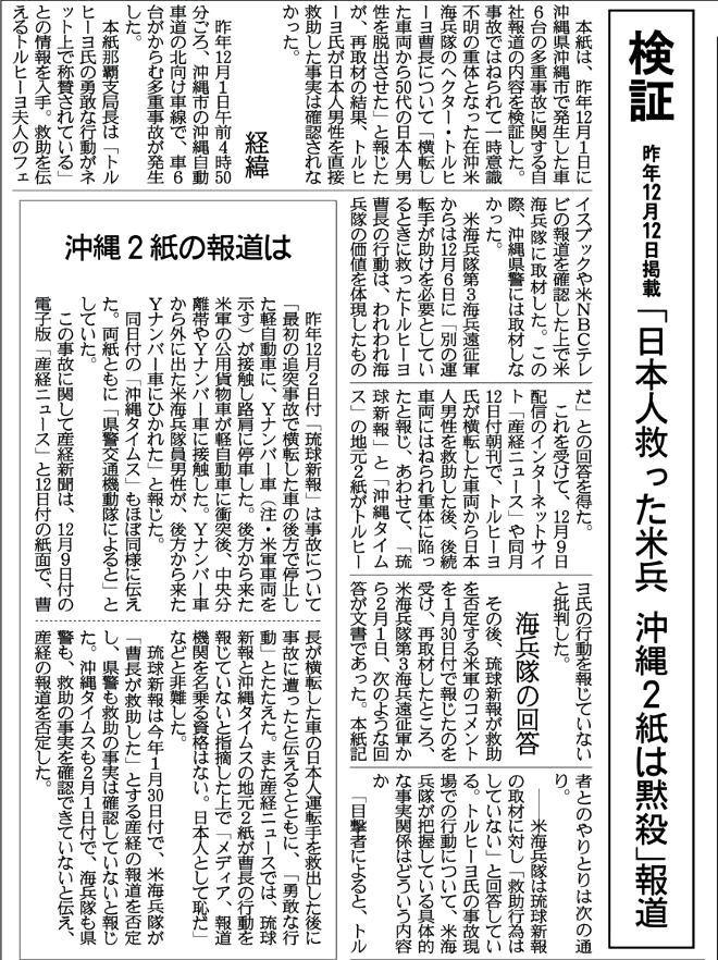 2月8日 産経検証記事_1