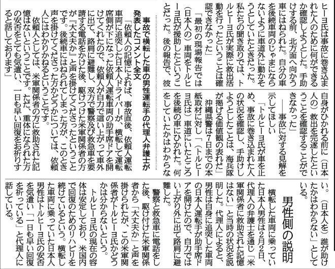 2月8日 産経検証記事_2
