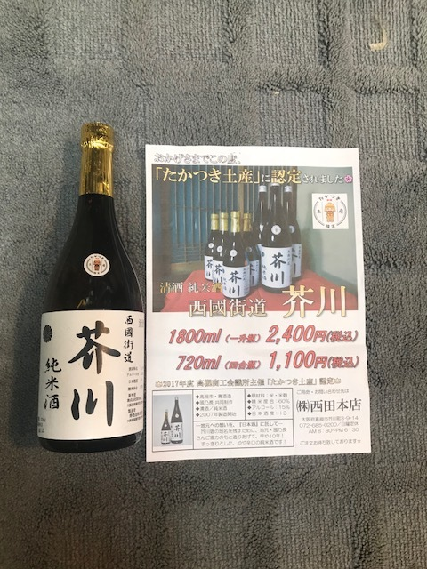 日本酒 芥川
