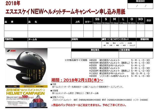 ヘルメットキャンペーンSSK3002申込書