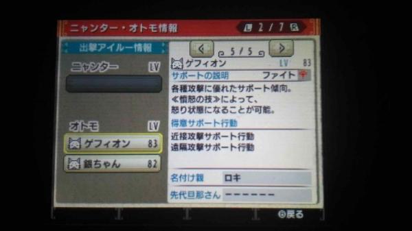 MHXXギルカ オトモ関連05