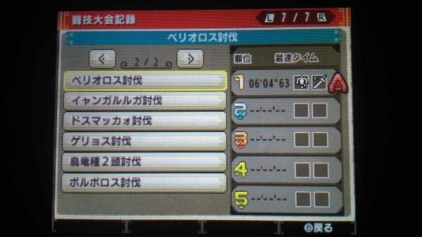 MHXXギルカ 闘技大会記録08