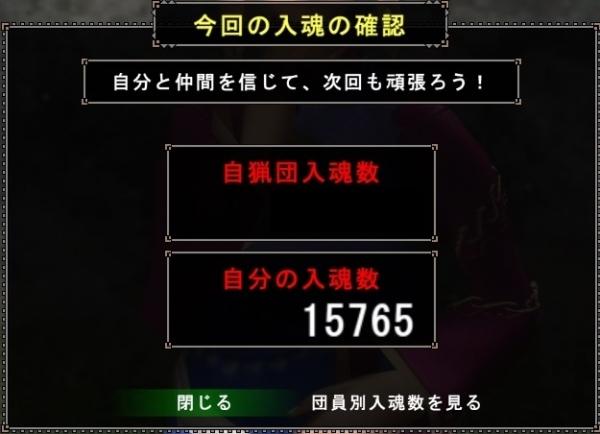 20171206_入魂結果