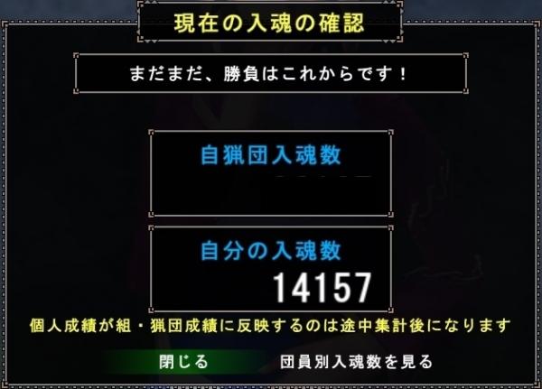 20171226_第118回狩人祭入魂結果