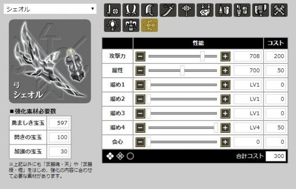 天廊弓ステータス振り6