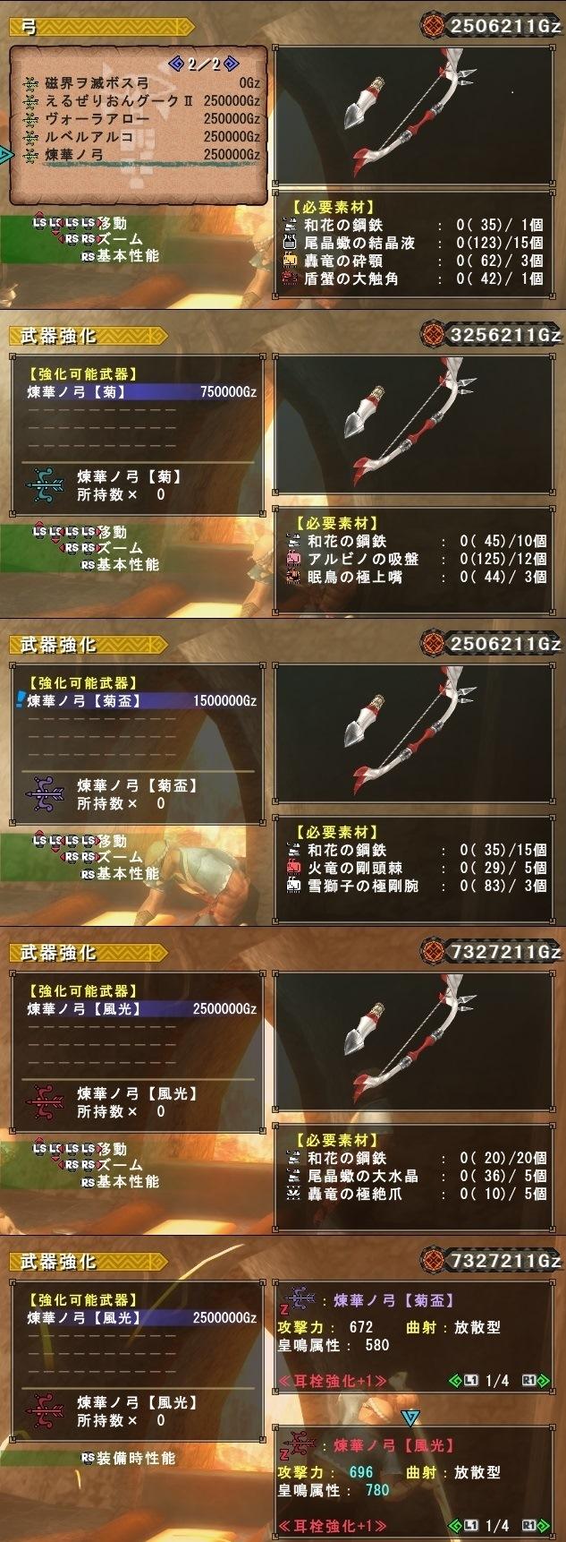 20171229_狩煉道弓強化