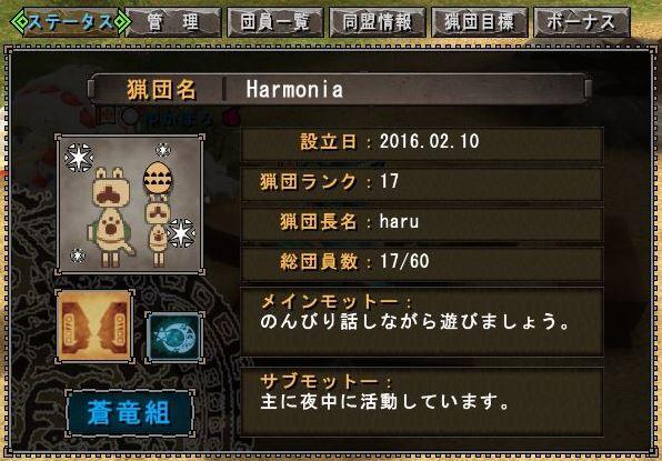 20171231_猟団状況
