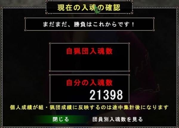 20180131_第119回狩人祭入魂数
